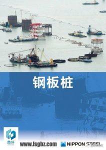 日本制铁钢板桩手册中文版2019